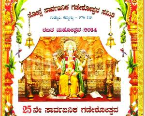Invitation for the 25th Tonse Sarvajanika Ganeshosthsava Samiti, Kemmannu