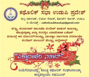 Invitation - Ektharache Nathal by Catholic Sabha, Diocese of Udupi