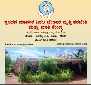 Spandana home and training center for mentally disabled men in Udupi