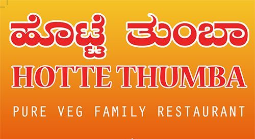 "Now Open - Vegetarian Restaurant ""Hotte Thumba"" at Ekta Towers, Santhekatte Cross"