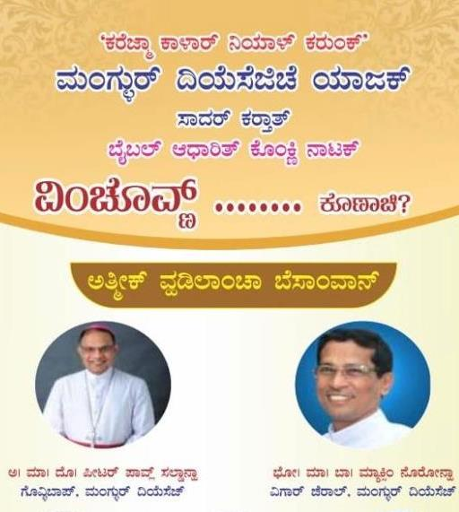 Play from mangalore diocese priests @ Mount Rosary, Kallianpur on 31st March.