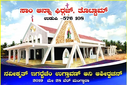 Announcement from St Anne's Church Thottam, Udupi