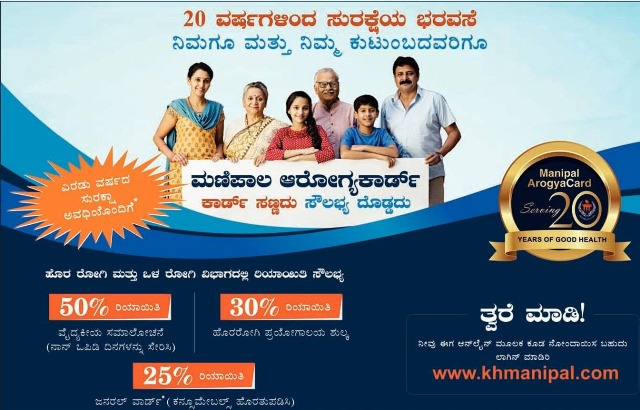 Cut down your medical expenses. With Manipal Arogya Card